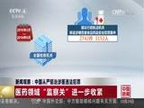[中国新闻]新闻观察:中国从严惩治涉医违法犯罪