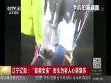"""[中国新闻]辽宁辽阳:""""最美女孩""""街头为老人心肺复苏"""