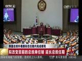 [中国新闻]韩国总统朴槿惠拟在任期内完成修宪