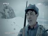 隐秘征程——红军长征在四川 第五集 雪山的翻越 00:24:55