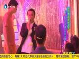 [娱乐乐翻天]《远大前程》大探班 陈思诚惨遭佟丽娅家暴