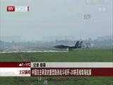 [北京新闻]中国自主研发的重型隐身战斗机歼-20将亮相珠海航展