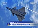 [军事报道]空军试飞员将驾歼-20亮相珠海航展