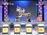 闽南话听讲大会 2016.10.29 - 厦门卫视 00:43:29