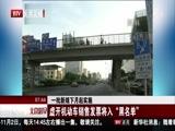 """[北京您早]一批新规下月起实施:虚开机动车销售发票将入""""黑名单"""""""
