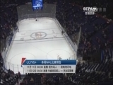 [NHL]常规赛:芝加哥黑鹰VS圣路易斯蓝调 加时赛