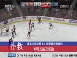 "[NHL]麦克戴维职业生涯的第一次""戴帽"""