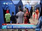 东南亚观察 2016.11.26 - 两岸新新闻 00:10:07