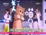 """[中国电影报道]《喵星人》瞄准2017暑期档 古天乐搭档马丽一起""""遛猫"""""""