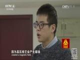 《走遍中国》 20161129 5集系列片《当代新青年》(2)空中救护员