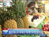 登陆行销台湾水果有成 林姿君分享创业成功经验