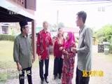 [远方的家]一带一路(69)马来西亚 拜访马来人天猛公
