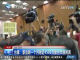 臺媒:蔡當局一個月砸近4500萬新臺幣救民調