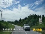 [远方的家]一带一路(71)马来西亚 驿站里的华人故事