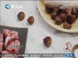 冬藏食补 闽南通 2016.12.11 - 厦门卫视 00:24:31