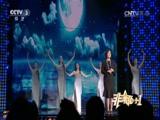 [非常6+1]《明月千里寄相思》 演唱:王茜华