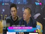 [娱乐乐翻天]《罗曼蒂克》上海话难倒众演员 杜淳放话要找上海媳妇