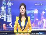 东南亚观察 2016.12.17 - 厦门卫视 00:15:10