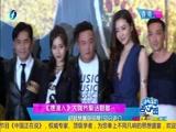 [娱乐乐翻天]《摆渡人》大咖齐聚话题多 杨颖赞黄晓明是150分老公