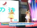 江西电竞动漫VR互动娱乐博览会在南昌举办