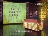 《百家讲坛》 20161227 国史通鉴·两晋南北朝篇(6)王马天下