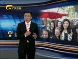 《新闻大通道》 20170105