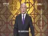[百家讲坛]国史通鉴·两晋南北朝篇(17) 邺城决战