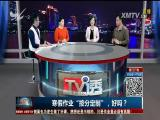 """寒假作业""""按分定制"""",好吗? TV透 2017.1.11 - 厦门电视台 00:25:00"""