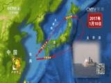 《今日关注》 20170111 辽宁舰穿越台湾海峡 中国海军密集行动亮剑深蓝