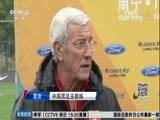 [国足]王楠:陈中流有伤 国足有可能17人参赛