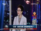 """""""文创""""能成为厦门游的新看点吗? TV透 2017.1.15 - 厦门电视台 00:24:59"""