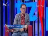 朱家麟:厦门吃海记 玲听两岸 2017.01.14 - 厦门电视台 00:28:01