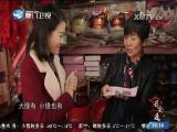 闽南婚嫁习俗 闽南通 2017.01.14 - 厦门卫视 00:24:38
