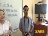 [远方的家]一带一路(97)柬埔寨 中柬文化交流使者——孔子学院