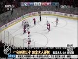 [NHL]北美职业冰球联赛一周综述:狂野排名第一