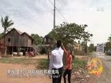[远方的家]一带一路(100)柬埔寨 走访湄公河上的丝岛