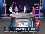 过年回乡还是留城,是个问题吗? TV透 2017.1.19 - 厦门电视台 00:25:01
