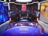 《中国新闻》 20170119 12:00