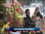 春节开销影响过年的幸福感吗? TV透 20117.1.23 - 厦门电视台 00:25:08