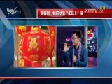 """新春到,如何过出""""年味儿""""来? TV透 2017.1.26 - 厦门电视台 00:24:57"""