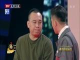 2017北京卫视春晚 小品《幸福快递》 表演:杨树林 丫蛋 田娃