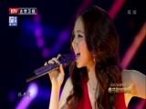 2017北京卫视春晚 歌曲《喜欢你》 演唱:邓紫棋