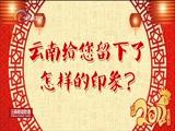 《云南新闻联播》 20170202海报