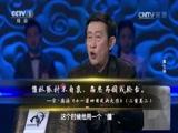 《中国诗词大会》 20170204 第二季