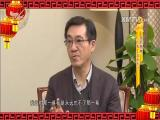 印青——踏歌而行 玲听两岸 2017.02.04 - 厦门电视台 00:28:31