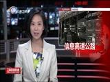 《云南新闻联播》 20170206海报