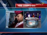 """""""失信旅客""""仍可购票乘车是不是纵容? TV透 2017.2.8 - 厦门电视台 00:25:02"""