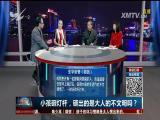 小孩砸灯杆,砸出的是大人的不文明吗? TV透 2017.2.9 - 厦门电视台 00:25:04