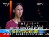 """武亦姝获得《中国诗词大会》第二季冠军:11亿多人次见证诗词""""盛宴"""""""