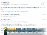 [整点财经]新闻回顾:赵薇30亿元控股万家文化